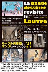 マンガ・ミーツ・ルーヴル――美術館に迷い込んだ5人の作家たち