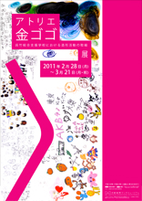 アトリエ金ゴゴ――京都市立呉竹総合支援学校における造形活動の取組