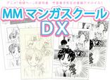 アニメ「地球へ...」の原作者 竹宮惠子先生が直接アドバイス『MMマンガスクールDX』