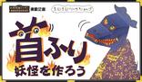 特別展妖怪天国ニッポン連動企画 「首ふり妖怪をつくろう」