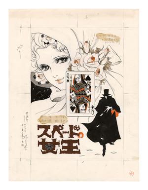牧 美也子 | 原画'プロジェクト ...