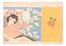 サインブック付 花のレターセット(付録画)