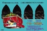 原画'(ダッシュ)展示シリーズ 竹宮惠子 幻の紙芝居『千夜一夜物語』展