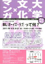 【レクチャー&対話】第10回マンガカフェ「BL(ボーイズ・ラブ)って何?」