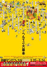 「冒険と奇想の漫画家 杉浦茂101年祭」展