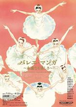 企画展「バレエ・マンガ ~永遠なる美しさ~」