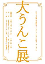 京都国際マンガミュージアム×『大うんこ展』刊行記念イベント『大うんこ展』トークショー