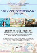 フランスと日本のマンガ家たちによるコラボレーショントークショー  ペネロープ・バジュー×こうの史代×ロマン・ユゴートークショー