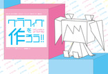 絵師100人展03京都篇×えむえむワークショップ×株式会社コスパ連動企画 「グラフィグを作ろう!!」