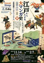 江戸からたどる大マンガ史展 ~鳥羽絵・ポンチ・漫画~