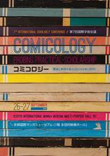 [シンポジウム]第7回国際学術会議「コミコロジー:理論と実践を絡み合わせる新《研究》」Comicology: Probing Practical Scholarship