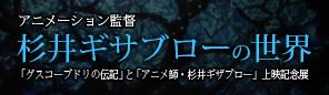 「グスコーブドリの伝記」と「アニメ師・杉井ギサブロー」上映記念展