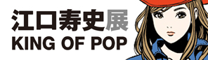 江口寿史展KING OF POP 京都編