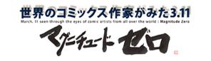 【企画展】世界のコミックス作家がみた3.11~マグ:ニチュード・ゼロ~
