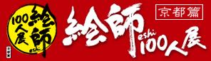 絵師100人展 京都篇