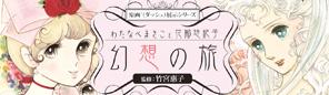 原画'(ダッシュ)展示シリーズ わたなべまさこと花郁悠紀子 幻想の旅 展