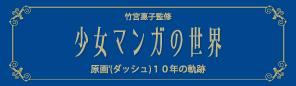 少女マンガの世界 原画'(ダッシュ)10年の軌跡