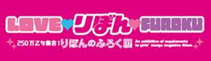 LOVE ♥りぼん♥ FUROKU 250 万乙女集合!りぼんのふろく展