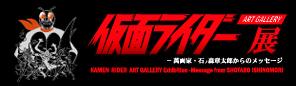 仮面ライダー アートギャラリー展                            ―萬画家・石ノ森章太郎からのメッセージ