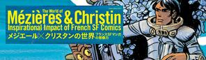 日仏SFマンガの世界――想像力の彼方