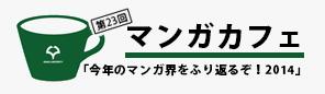 【レクチャー&対話】第23回マンガカフェ「今年のマンガ界をふり返るぞ!2014」