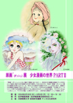 原画´(ダッシュ)展 少女漫画の世界PARTⅡ