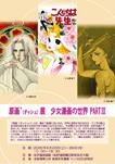 原画´(ダッシュ)展 少女漫画の世界PARTⅢ