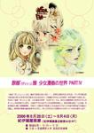 原画'(ダッシュ)展 少女漫画の世界PARTⅣ