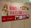 昭和の少女マンガ展