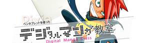 ペンタブレットを使った デジタルマンガ教室
