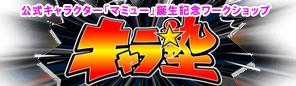 公式キャラクター「マミュー」誕生記念ワークショップ『キャラ塾』