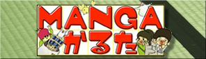 「MANGAかるた MANGA(マンガ)で