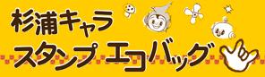 特別展杉浦茂101年祭 連動企画 「杉浦キャラ・スタンプエコバッグ」