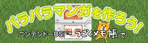 KMF2009イベント 「ニンテンドーDSi™「うごくメモ帳」でパラパラマンガを作ろう!」