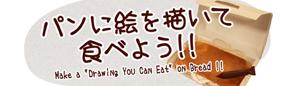 「パンに絵を描いて食べよう!!」特別展「ぜんぶ!やなせたかし!」との連動企画!